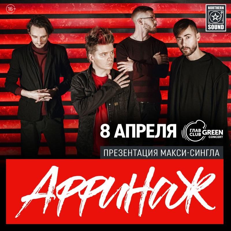 Концерт группы Аффинаж 8 апреля