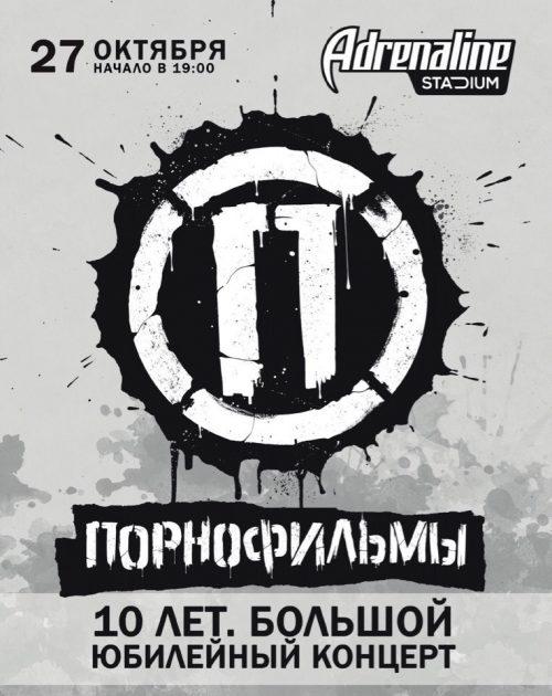 Концерт группы Порнофильмы 27 октября