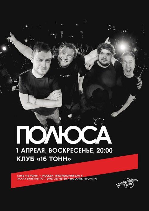Концерт группы Полюса 1 апреля