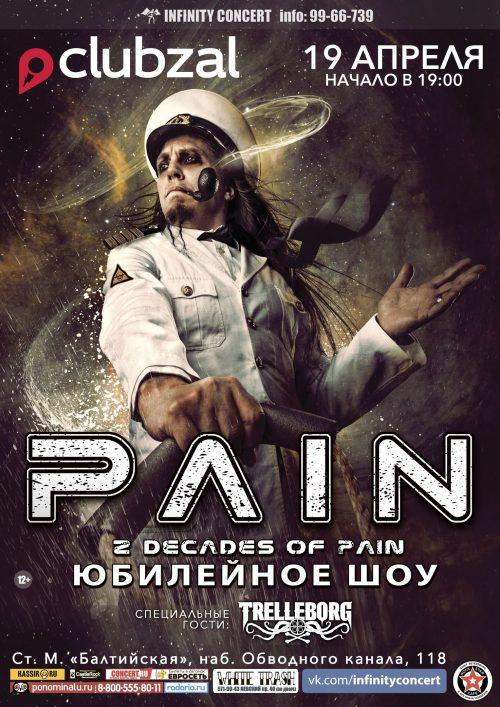 Концерт группы Pain 19 апреля