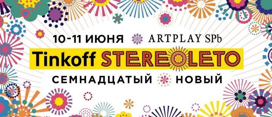 Новые участники фестиваля Stereoleto 2018
