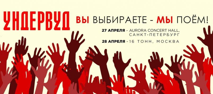 """#ундервыборы решат судьбу ближайших концертов группы """"Ундервуд"""""""