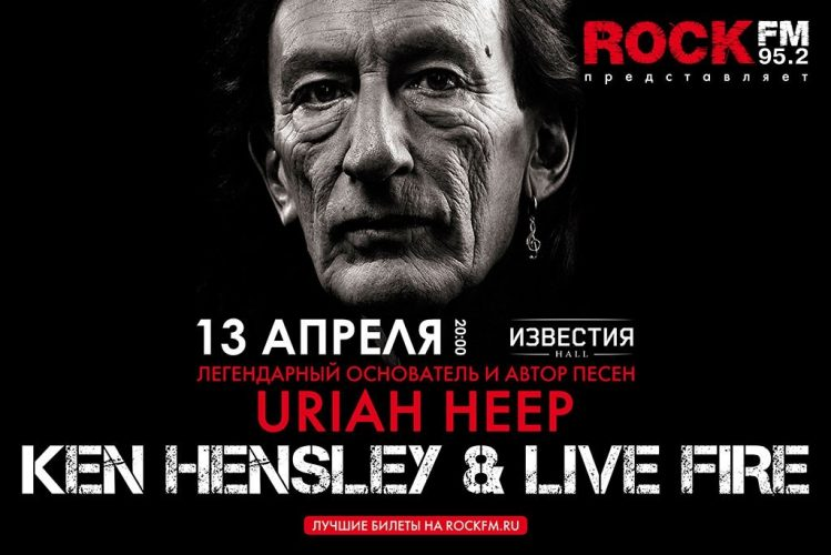 Концерт Ken Hensley