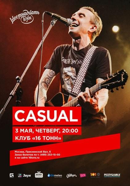 Концерт CASUAL 3 мая