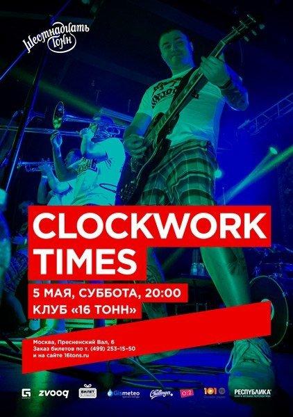 Концерт Clockwork Times 5 мая