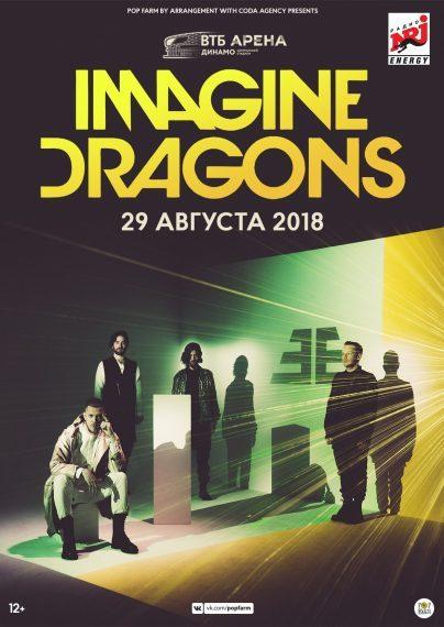 Концерт Imagine Dragons в ВТБ Арена в Москве