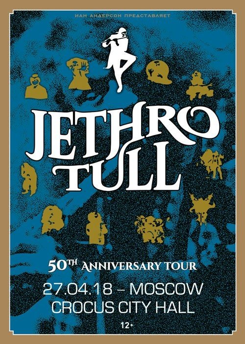 Концерт Jethro Tull 27 апреля
