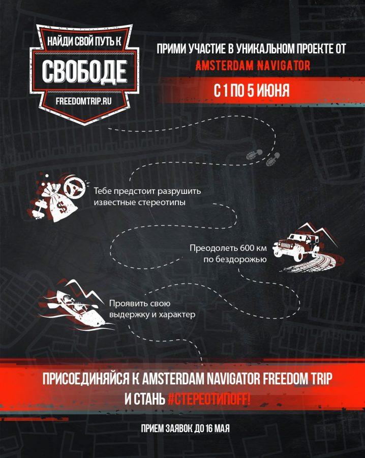Amsterdam Navigator разыскивает смельчаков, готовых отправиться в Freedom Trip