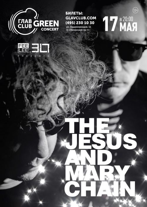 Концерт The Jesus And Mary Chain 17 мая
