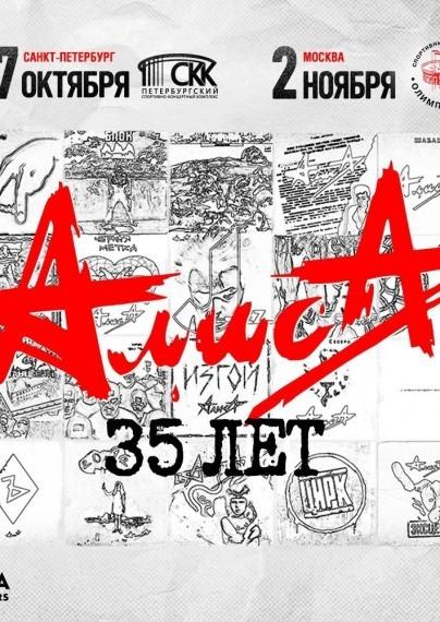 Концерт группы АлисА 2 ноября