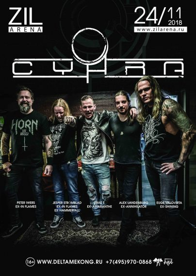 Билеты на концерт CyHra в ZIL Arena в Москве