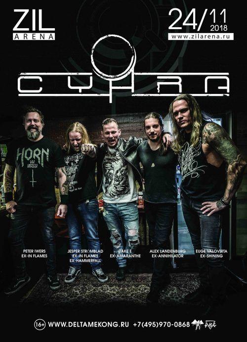 Концерт CyHra 24 ноября