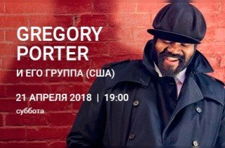 Gregory Porter 21 мая