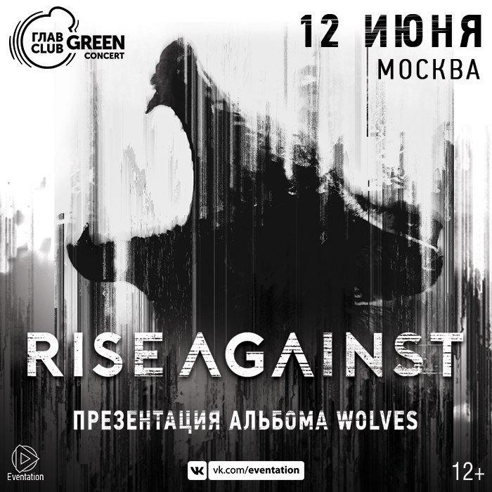 Концерт Rise Against 12 июня
