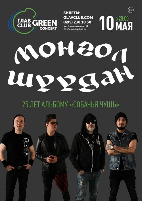 Концерт Монгол Шуудан 10 мая