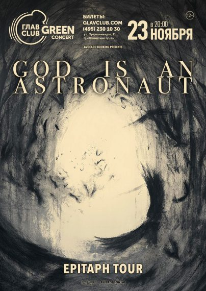 Концерт God Is an Astronaut 23 ноября