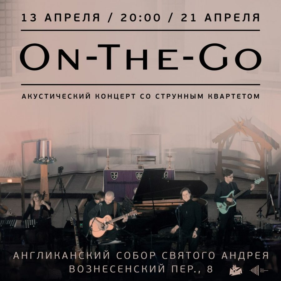Концерт On-The-Go 13 апреля