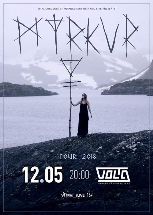 Концерт MYRKUR 12 мая