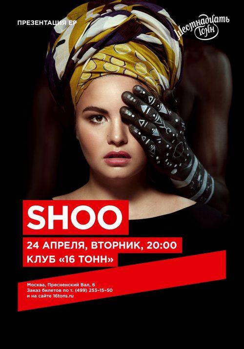 Концерт Shoo 24 апреля