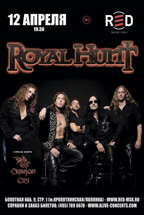Концерт ROYAL HUNT 12 апреля