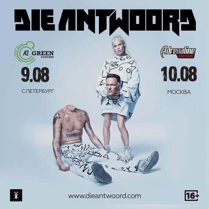 Концерт DIE ANTWOORD 10 августа