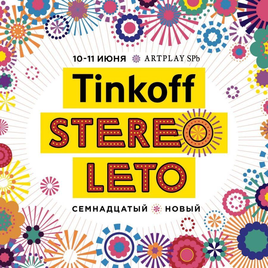 Фестиваль Tinkoff Stereoleto 2018