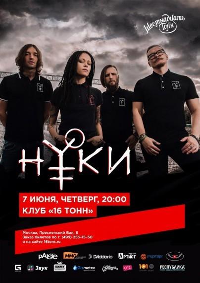 Билеты на концерт НУКИ в клубе 16 тонн в Москве
