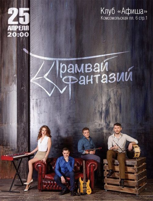 Концерт группы Трамвай фантазий 25 апреля