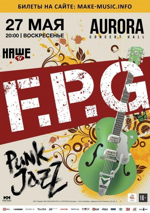 Концерт группы F.P.G 27 мая