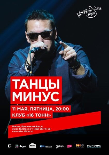 Концерт группы Танцы Минус 11 мая