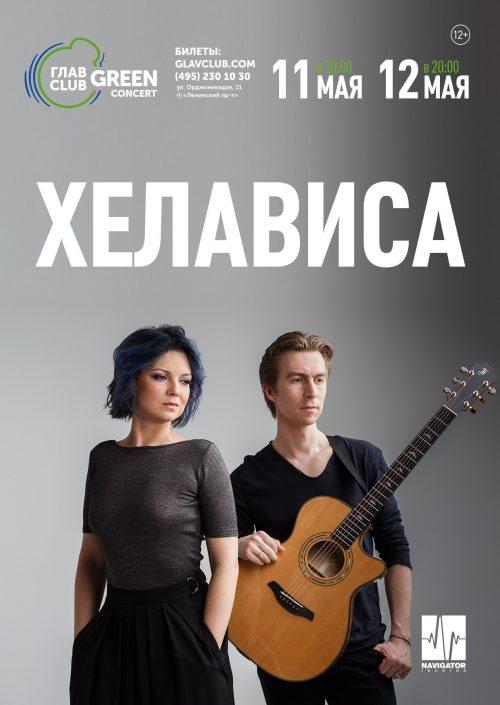 Концерт Хелависа 11 и 12 мая