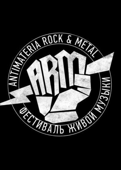 Фестиваль Antimateria Rock&Metal 2018 Россия (RUS)