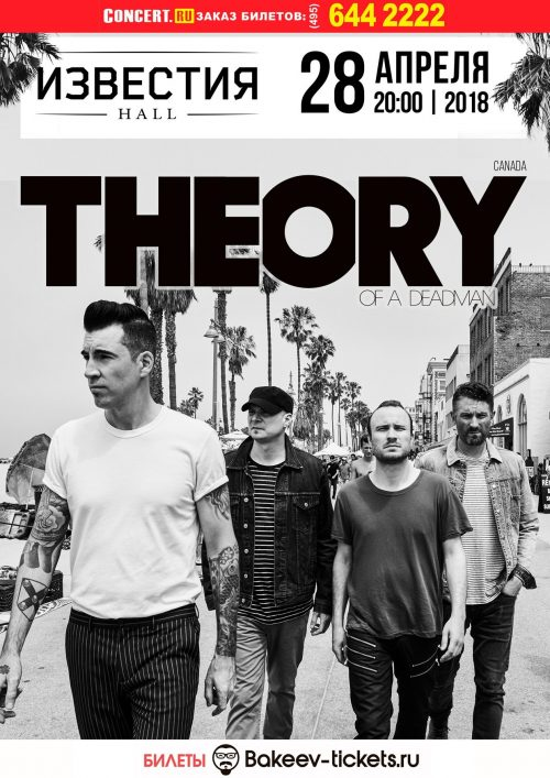 Концерт Theory of a Deadman 28 апреля