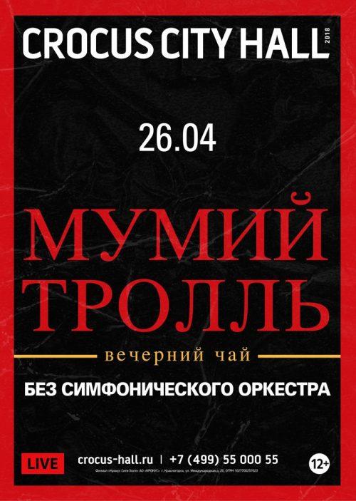 Концерт Мумий Тролль 26 апреля