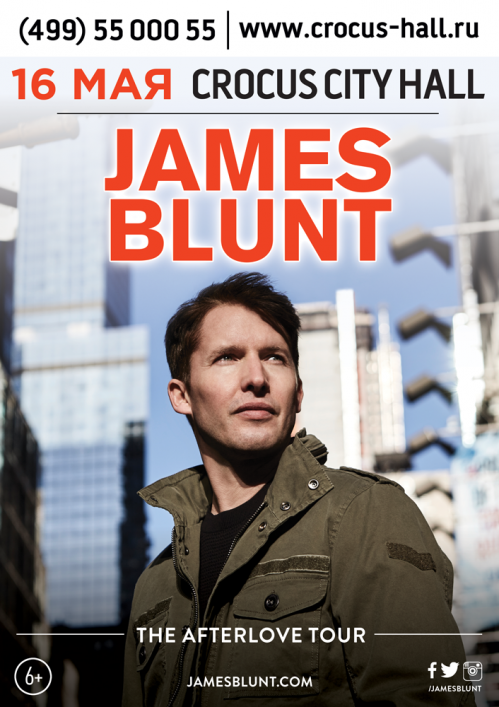 Концерт James Blunt 16 мая