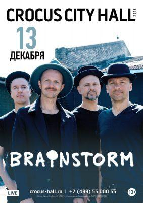 Концерт BrainStorm 13 декабря