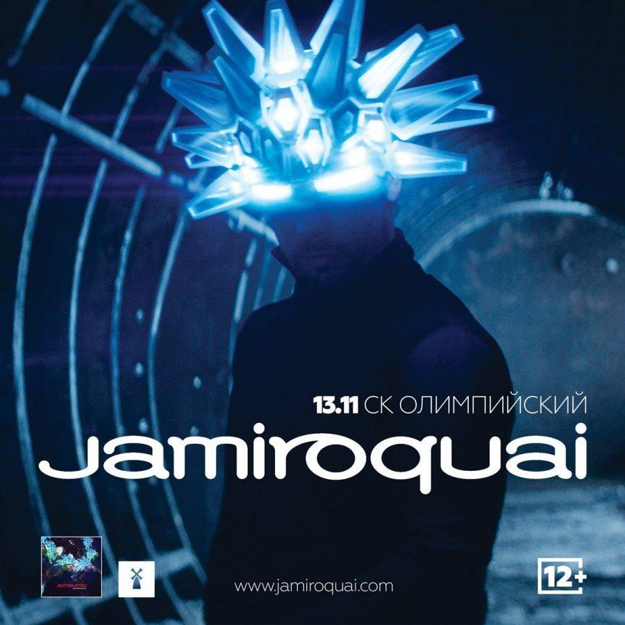 Концерт Jamiroquai 13 ноября