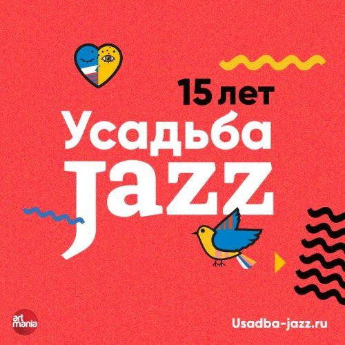 Фестиваль Усадьба Jazz 2018