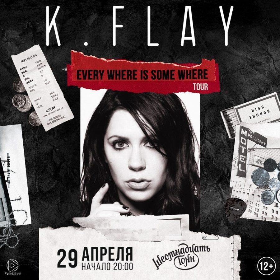 Концерт K.Flay 29 апреля