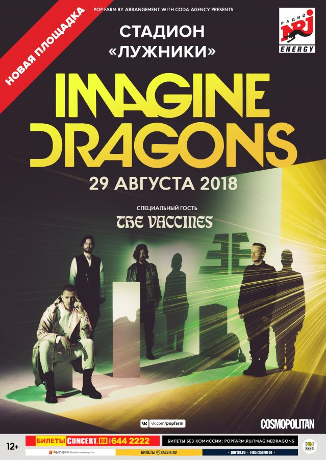 Концерт Imagine Dragons 29 августа
