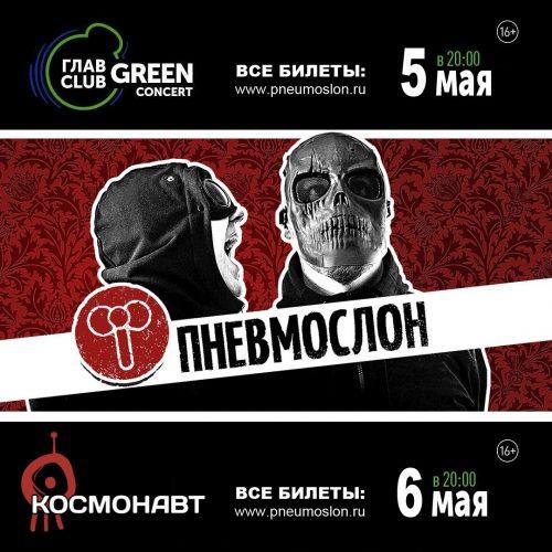 Концерт группы ПНЕВМОСЛОН 5 мая