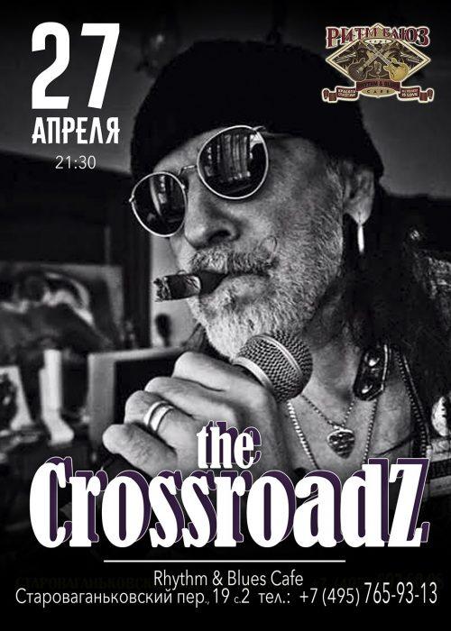 Концерт Crossroadz 27 апреля