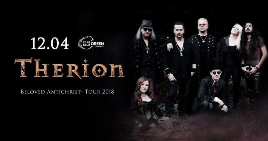 Концерт Therion 12 апреля