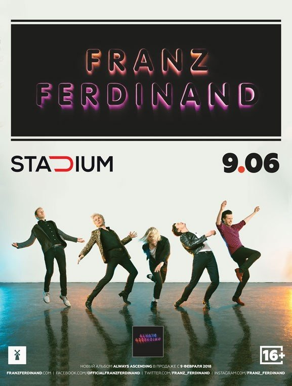 Концерт Franz Ferdinand 9 июня