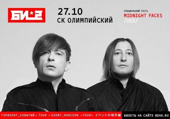 Концерт БИ-2 27 октября