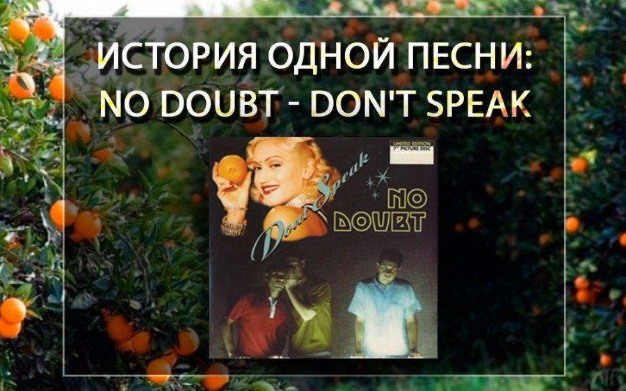 История одной песни: No Doubt - Don't Speak