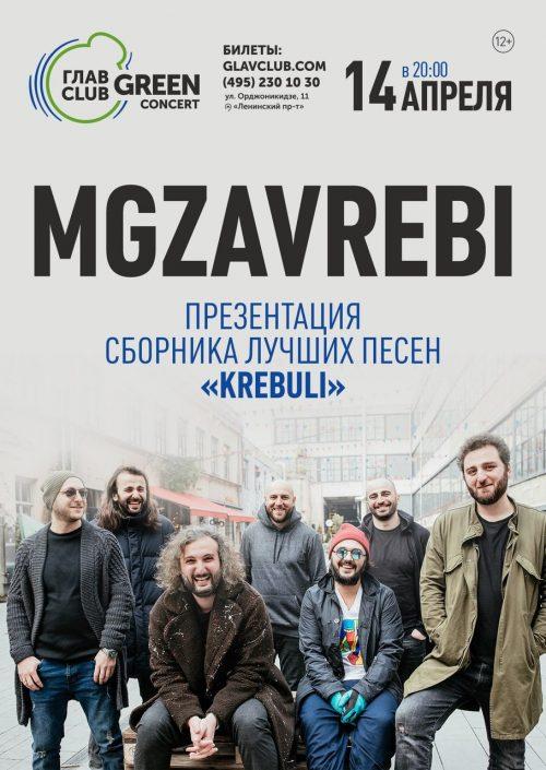 Концерт Mgzavrebi 14 апреля