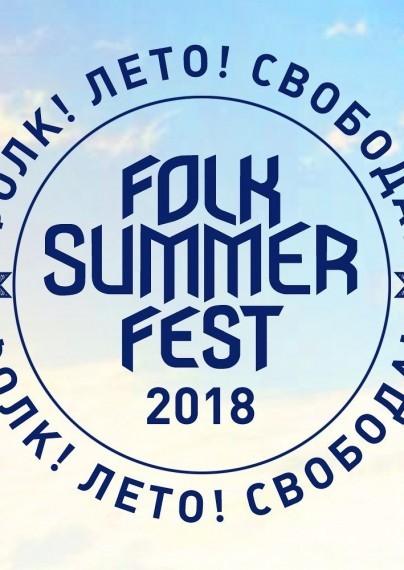 Фестиваль FOLK SUMMER 2018 Россия (RUS)