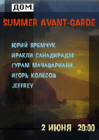 Фестиваль Summer Avant-Garde 2 июня