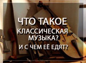 Что такое классическая музыка